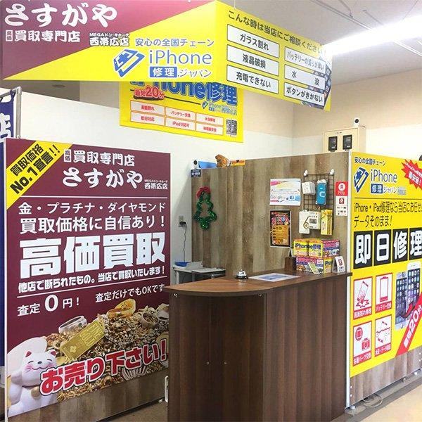 MEGAドン・キホーテ西帯広店