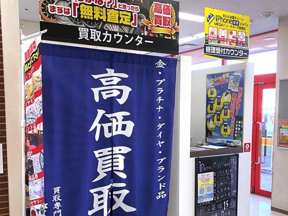 MEGAドン・キホーテ長野店