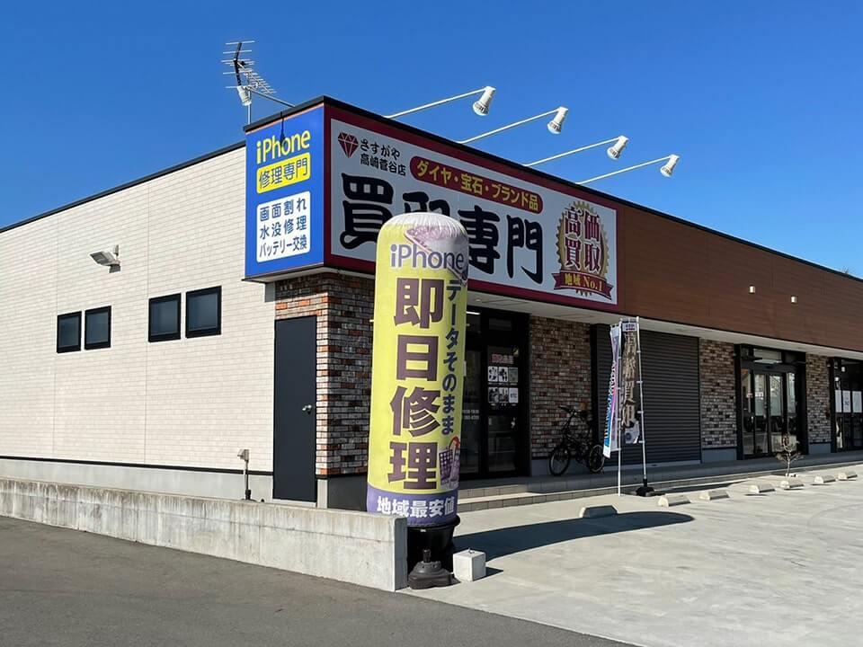 高崎菅谷店のその他画像2