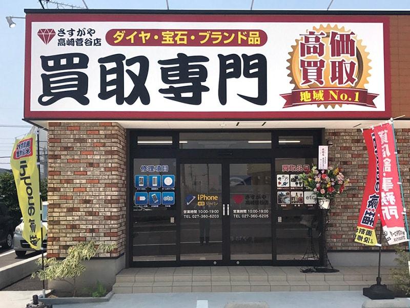 高崎菅谷店