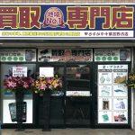 千葉宮野木店