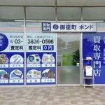 ベイシア滑川モール店 近日NEW OPEN!!