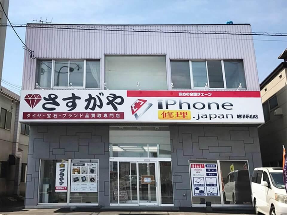 旭川永山店