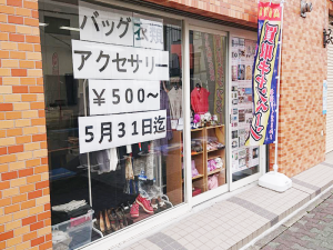 iPhone修理SHOPナニウル大和桜ヶ丘駅前店外観