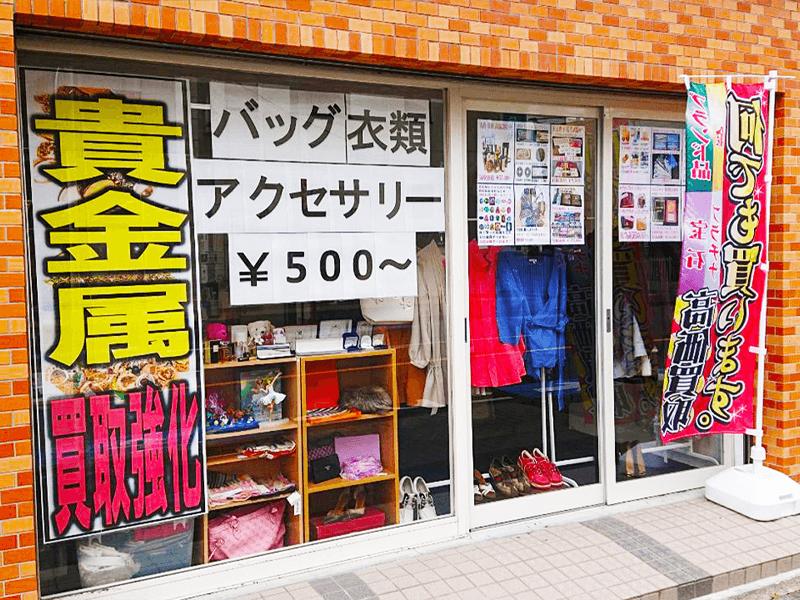 ナニウル大和桜ヶ丘駅前店