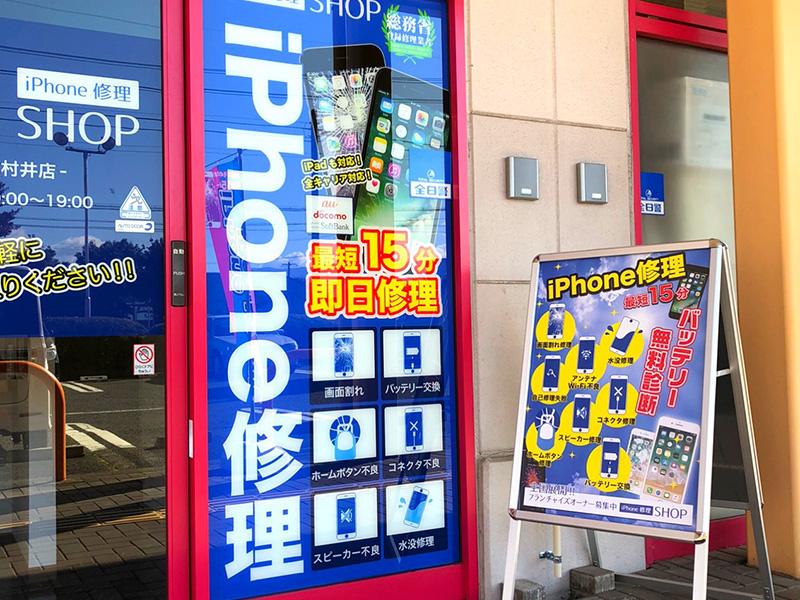 イオンタウン松本村井店