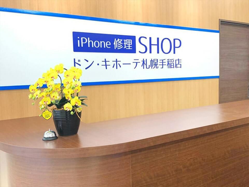 ドン・キホーテ札幌手稲店