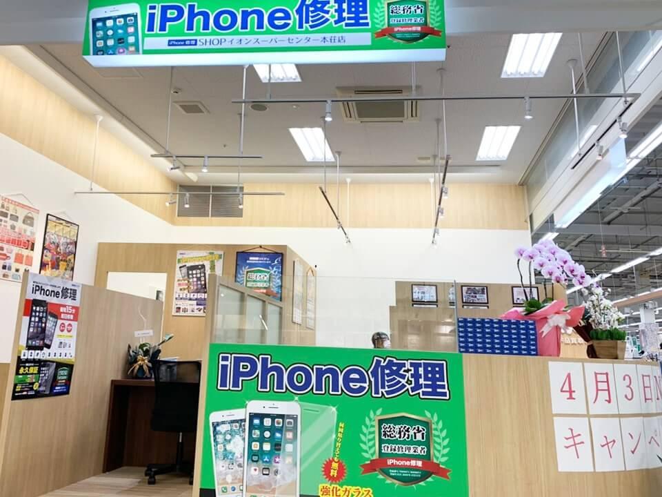 イオンスーパーセンター本荘店