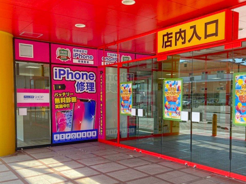 iPhone修理SHOPMEGAドン・キホーテ福山松永店