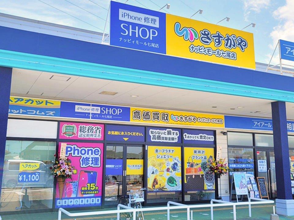 iPhone修理SHOPナッピィモール七尾店