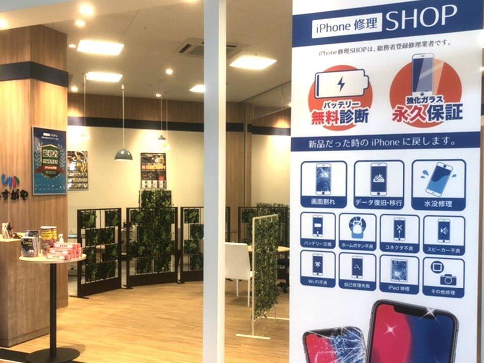 イオンスーパーセンター十和田店