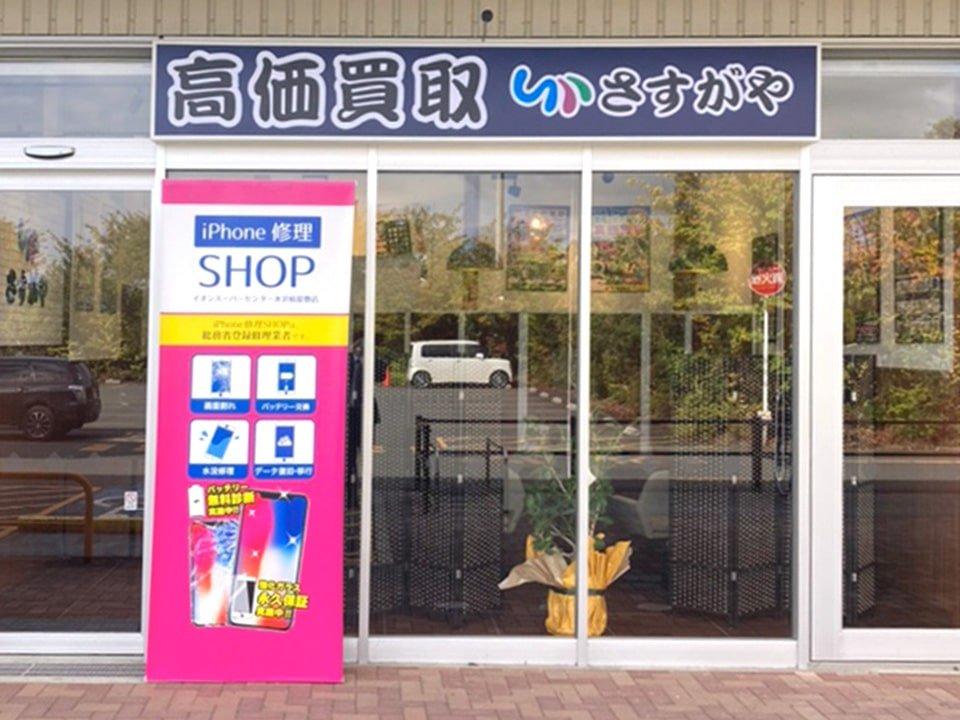 イオンスーパーセンター水沢桜屋敷店